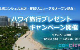 ハワイ旅行プレゼントキャンペーン|結婚式場相談は札幌コンシェル