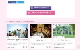 結婚式場を探すページに新機能|札幌コンシェル