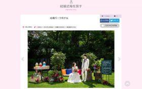 札幌パークホテル結婚式場情報