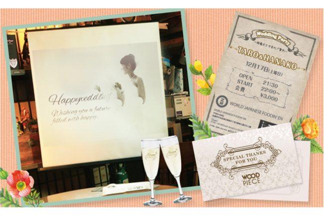 札幌の人気結婚式二次会 エン L