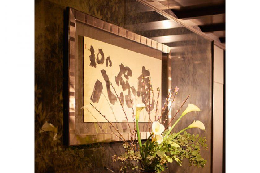 札幌の人気顔合わせ会場|日本料理「和乃八窓庵」|プレミアホテル中島公園|F
