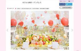 ホテル札幌ガーデンパレス紹介ページ