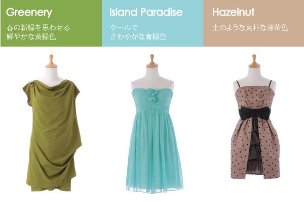 今年の流行色|ドレス・ワンピース|例1