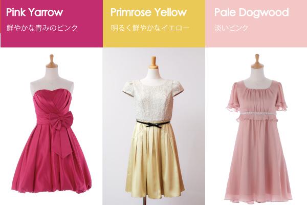 今年の流行色|ドレス・ワンピース|例2