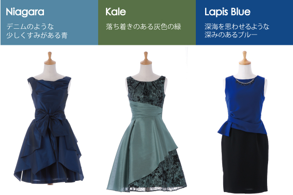今年の流行色|ドレス・ワンピース|例3