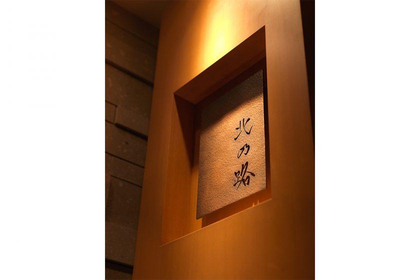 札幌の人気顔合わせ会場|北乃路|センチュリーロイヤルホテル|I