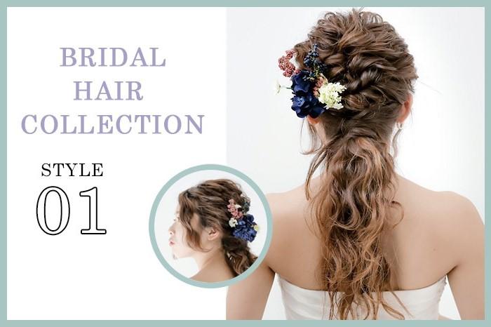 花嫁様の髪形|人気ヘアコレクション|スタイル1