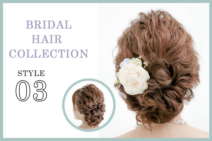 花嫁様の髪形|人気ヘアコレクション|スタイル4