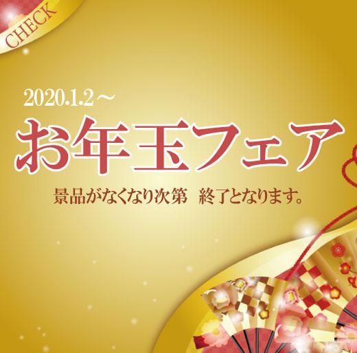 新年お年玉フェア開催☆