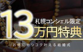 札幌コンシェルの特典|13万円