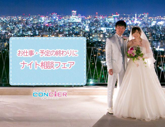 ナイト相談会|結婚式場相談なら札幌コンシェル