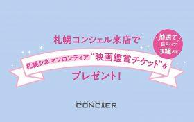 映画鑑賞チケットプレゼント|結婚式相談の札幌コンシェル