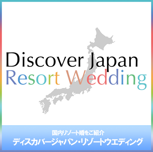 国内リゾート婚を紹介する新サービス