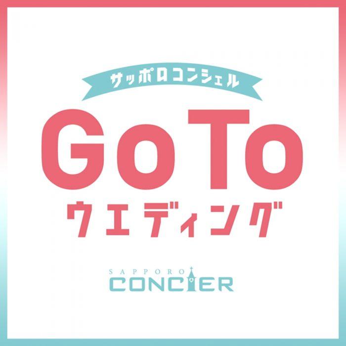 【助成金】GO TO WEDDINGキャンペーン開催