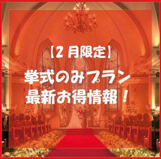 【2月限定】お得プラン情報